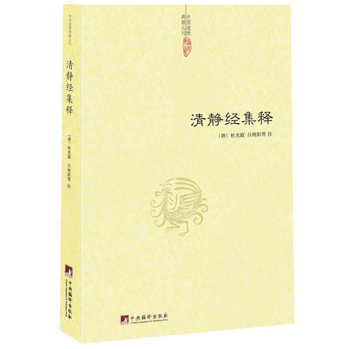 Qingjing Scriptures