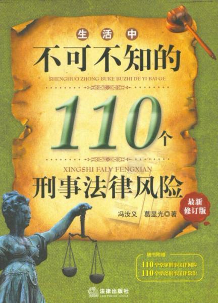 生活中不可不知的110个刑事法律风险(最新修订版)
