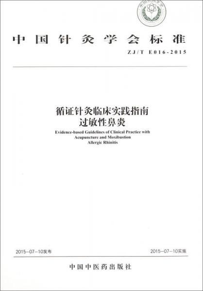 Evidence-based Acupuncture Clinical Practice Guide