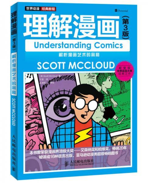 理解漫画(第3版)