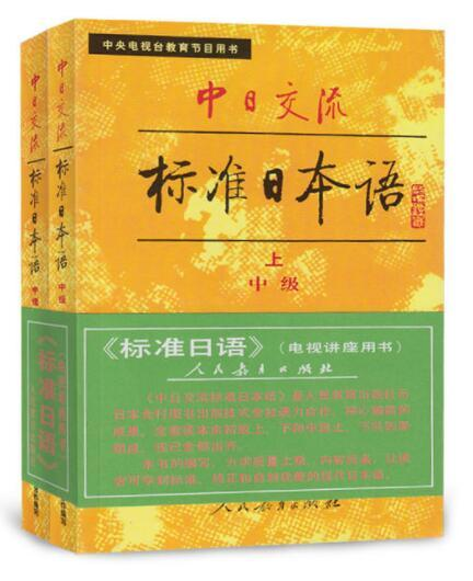 Chinese-Japanese Communication Standard Japanese (Intermediate and Upper)