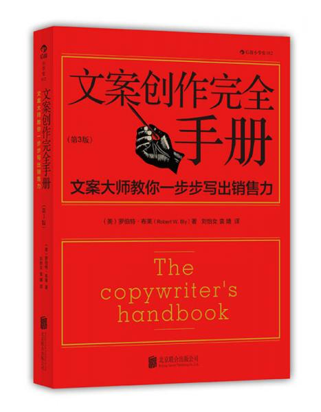 Copywriting Complete Manual