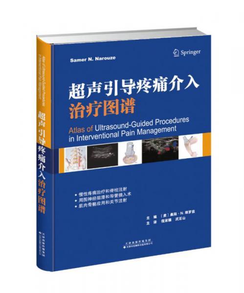 《超声引导疼痛介入治疗图谱》(国外引进)(中文翻译)