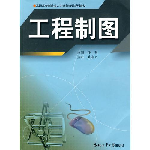 高职高专制造人才培养培训规划教材:工程制图