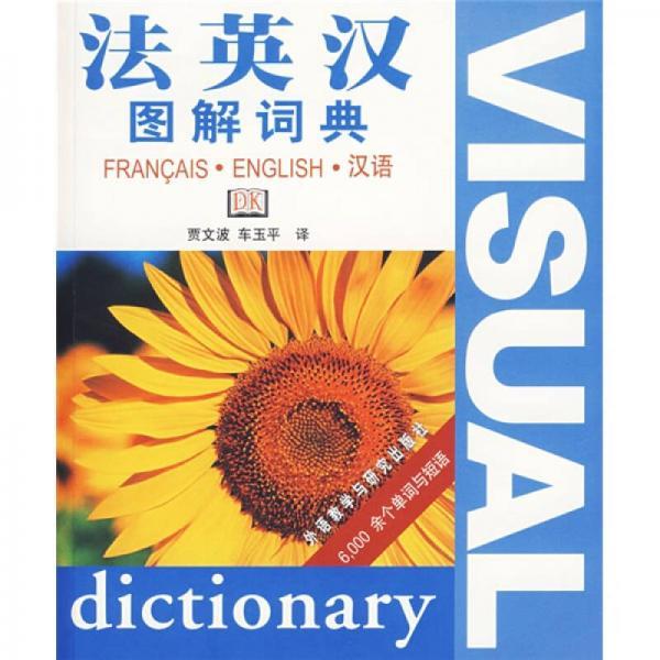 法英汉图解词典