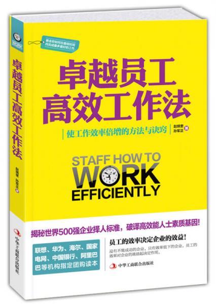 卓越员工高效工作法(权威培训读本)