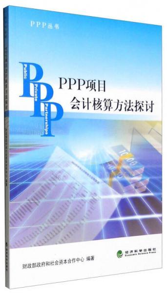 PPP丛书:PPP项目会计核算方法探讨
