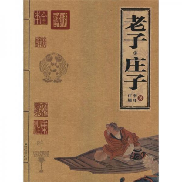 Lao Zi Zhuang Zi