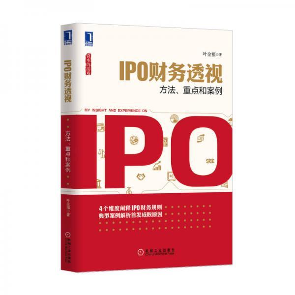 IPO财务透视