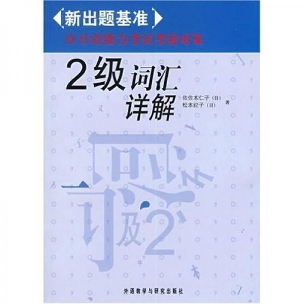 日语能力考试考前对策:2级词汇详解