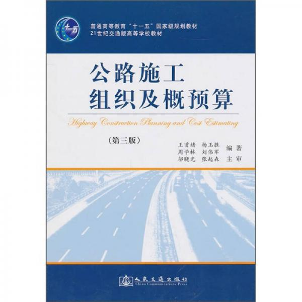 公路施工组织及概预算(第3版)