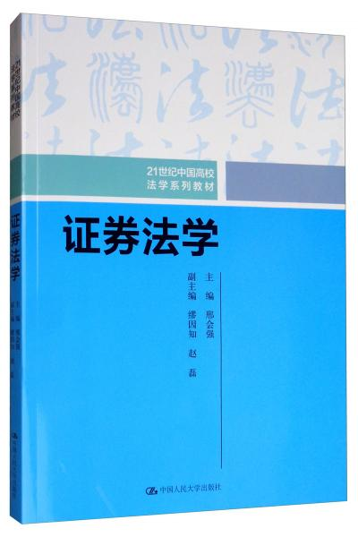 证券法学/21世纪中国高校法学系列教材