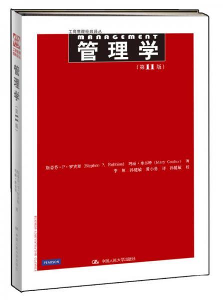 Management (11th Edition)