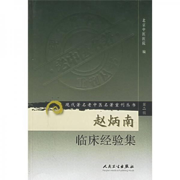 Zhao Bingnan clinical experience set