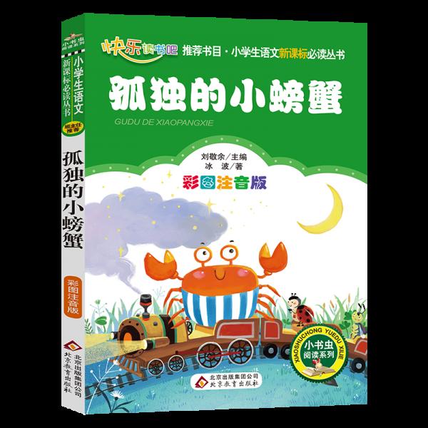 """孤独的小螃蟹(彩图注音版)二年级 统编小学语文教材""""快乐读书吧""""指定阅读"""