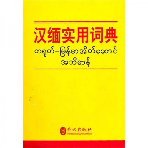 汉缅实用词典