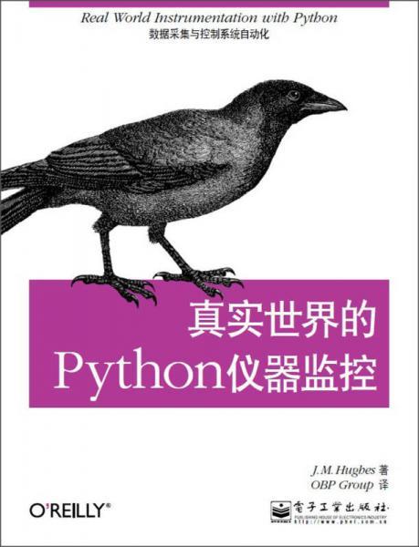 真实世界的Python仪器监控