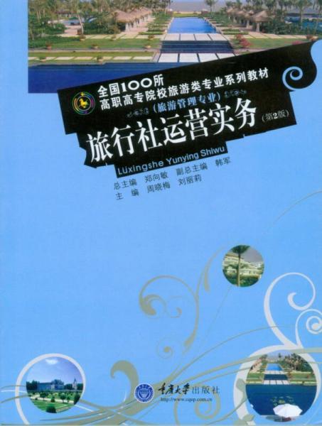 旅行社运营实务(第2版)/全国100所高职高专院校旅游类专业系列教材