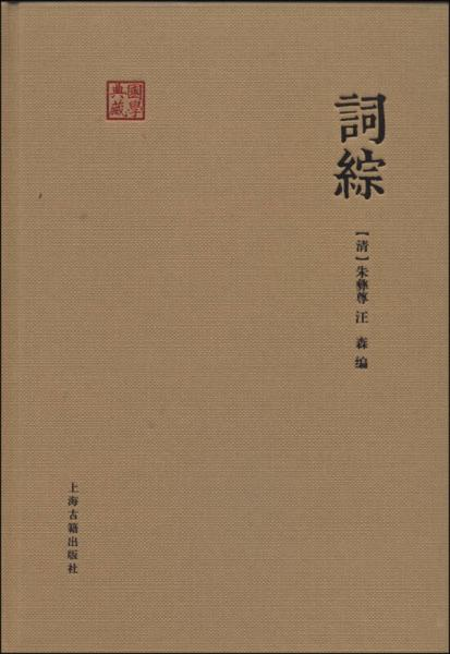 Collection of Chinese Studies: Ci Comprehensive
