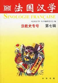 法国汉学.第七辑,宗教史专号