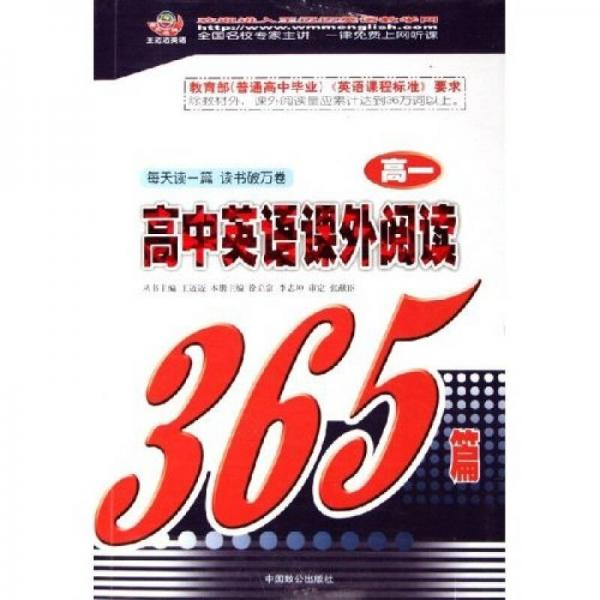 高中英语课外阅读365篇