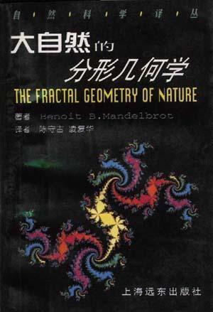 大自然的分形几何学