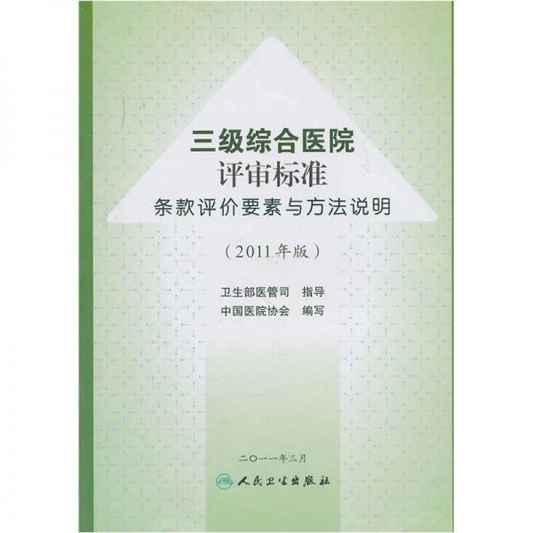 三级综合医院评审标准条款评价要素与方法说明(2011年版)