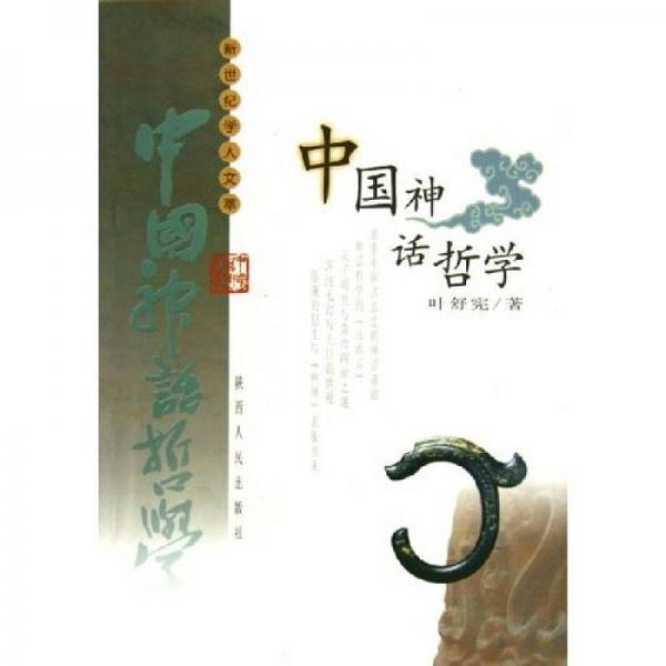 Chinese Myth Philosophy