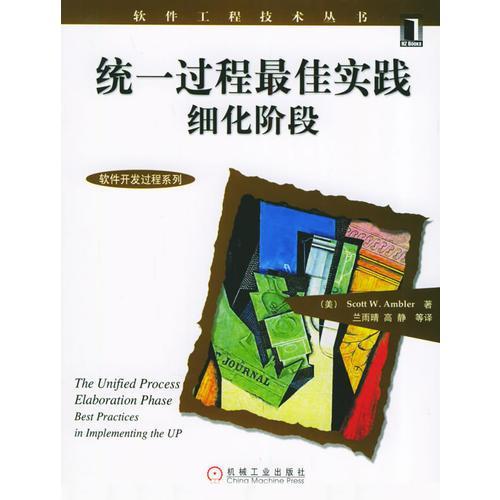 统一过程最佳实践细化阶段——软件工程技术丛书-软件工程技术丛书-软件开发过程系列