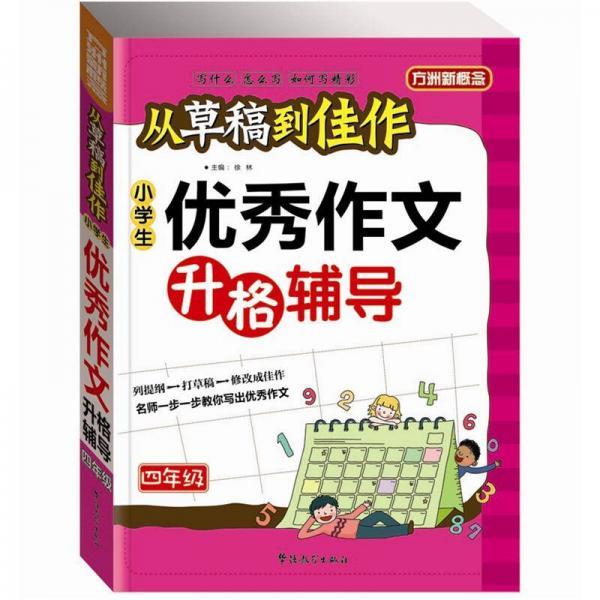 方洲新概念·从草稿到佳作:小学生优秀作文升格辅导(4年级)