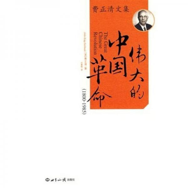 伟大的中国革命