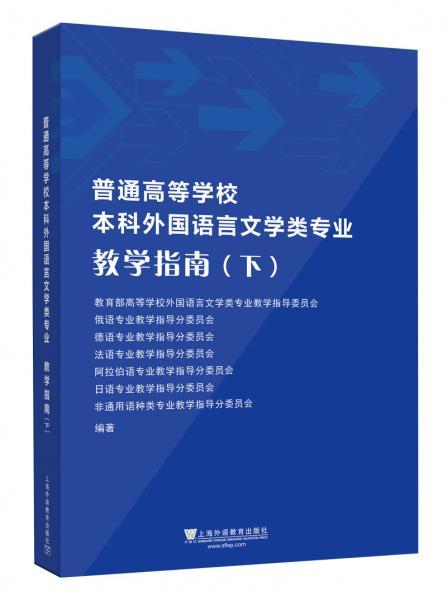 普通高等学校本科外国语言文学类专业教学指南(下)