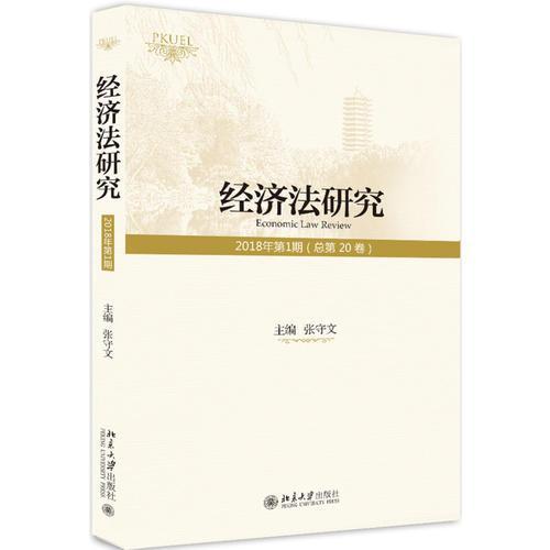 经济法研究(2018年第1期 总第20卷 )