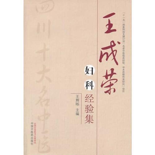王成荣妇科经验集--四川省十大名医