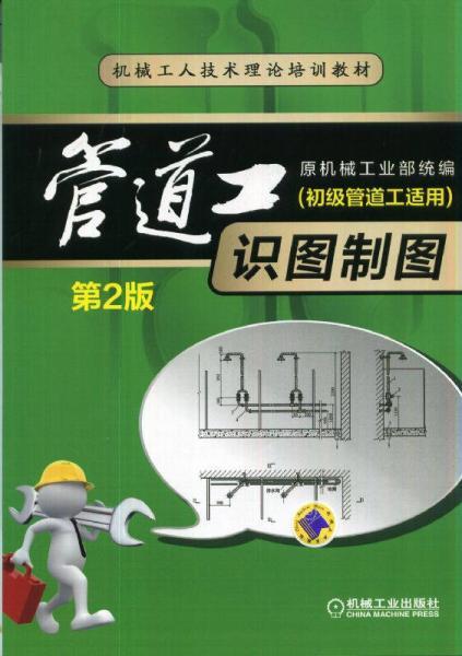 管道工识图制图(初级管道工适用)(第2版)