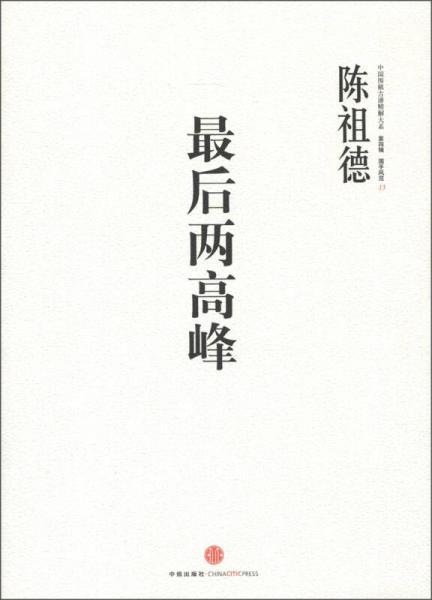 中国围棋古谱精解大系(第4辑)·国手风范13:最后两高峰