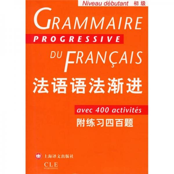 法语语法渐进