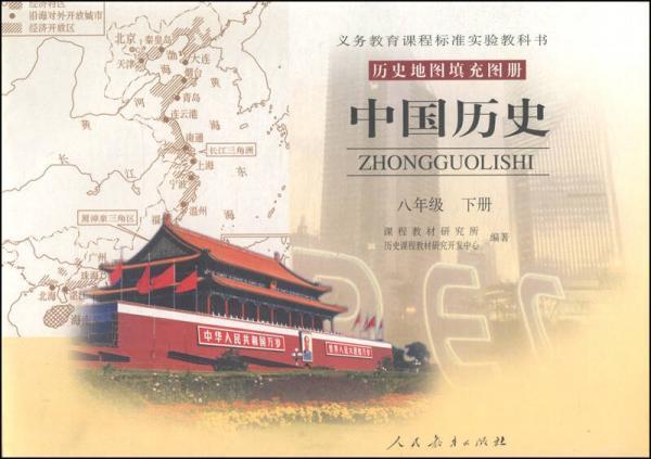 历史地图填充图册·中国历史:八年级下册