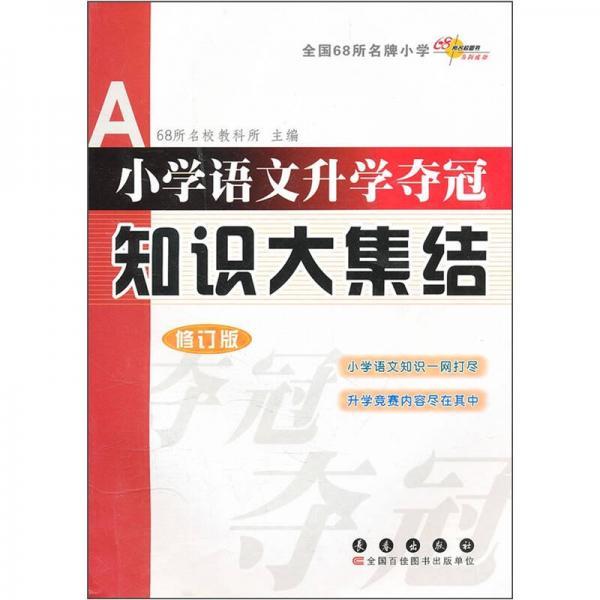 小学语文升学夺冠知识大集结(修订版)