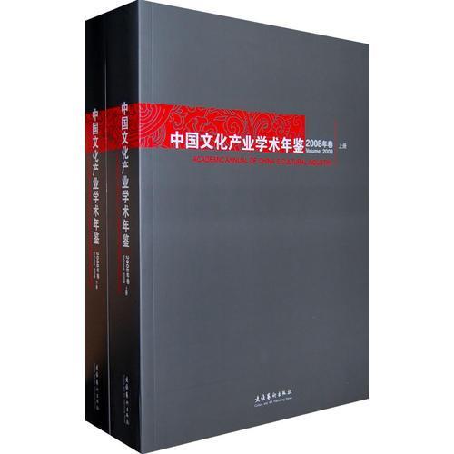 中国文化产业学术年鉴2008年卷简装(上、下)