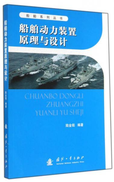 船舶动力装置原理与设计