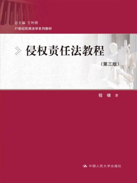 侵权责任法教程(第三版)/21世纪民商法学系列教材