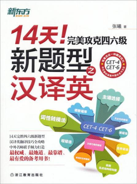 新东方·14天!完美攻克四六级新题型之汉译英