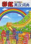 Rainbow English-Chinese Dictionary
