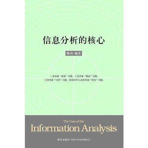 The core of information analysis