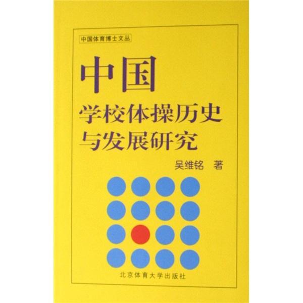 中国学校体操历史与发展研究