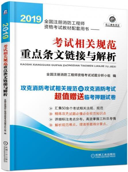 贵州注册消防工程师图片