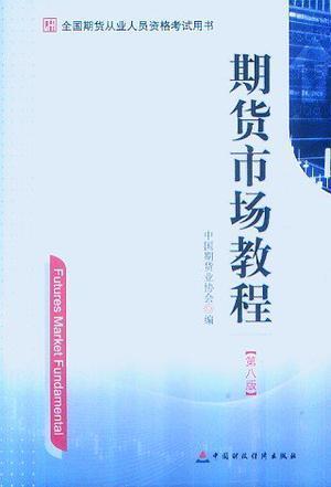 期货市场教程(第八版)