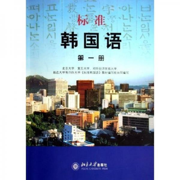 Standard Korean (Volume 1)