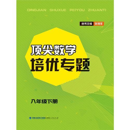 顶尖数学培优专题(八年级下册)